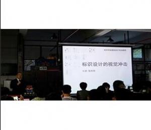 【年会嘉宾演讲】张西利——《标识设计的视觉冲击》