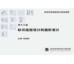 标识系统规划设计培训课程 第十七课 标识造型设计的色彩设计