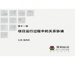 【项目管理师】第11课 项目运行过程中的关系协调