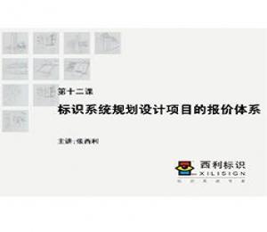 【项目管理师】第12课 标识系统规划设计项目的报价体系