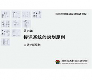 标识系统规划设计培训课程 第六课 标识系统的规划原则